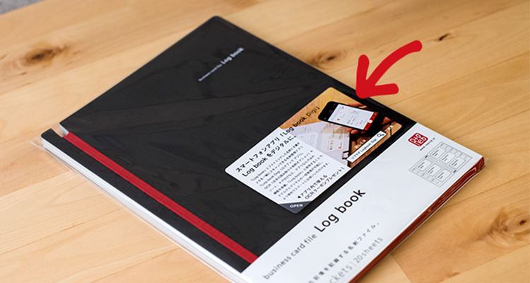 名刺ファイルLog bookの名刺管理アプルLog book Digi