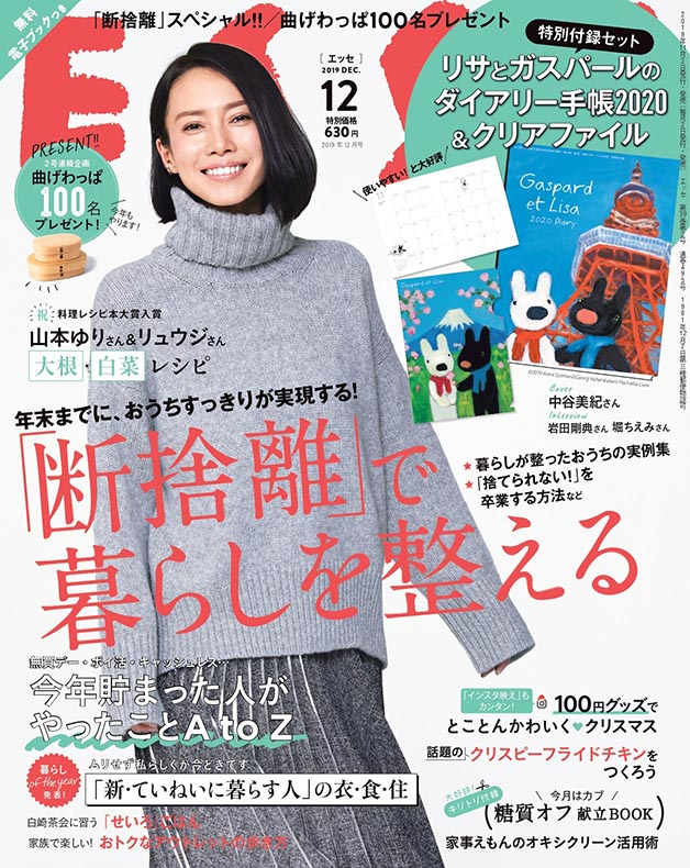 ESSE12月号に名刺ファイルLog bookが掲載されました