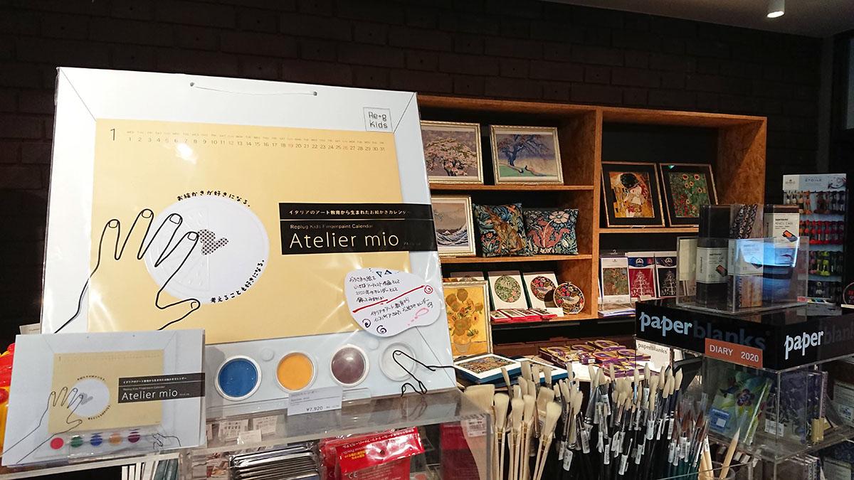 東京都美術館ミュージアムショップに置かれたお絵かきボードカレンダーアトリエミオ