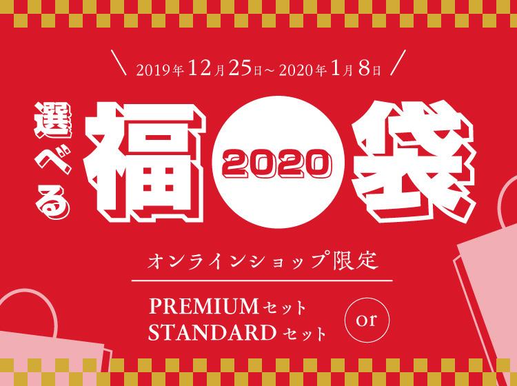 リプラグオンラインショップ福袋2020