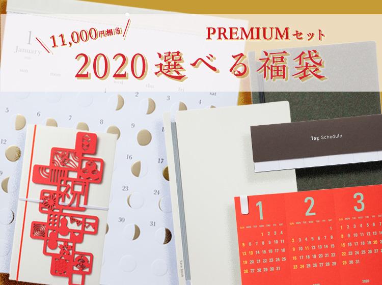 リプラグオンラインショップ福袋2020 プレミアムセット