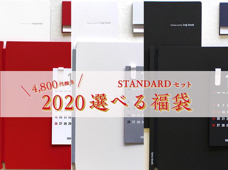 リプラグオンラインショップ福袋2020 スタンダードセット