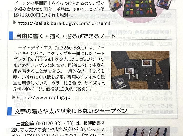 東京商工会議所東商新聞にSara bookが掲載されました