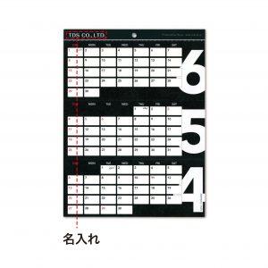 名入れカレンダー 3'sカレンダー