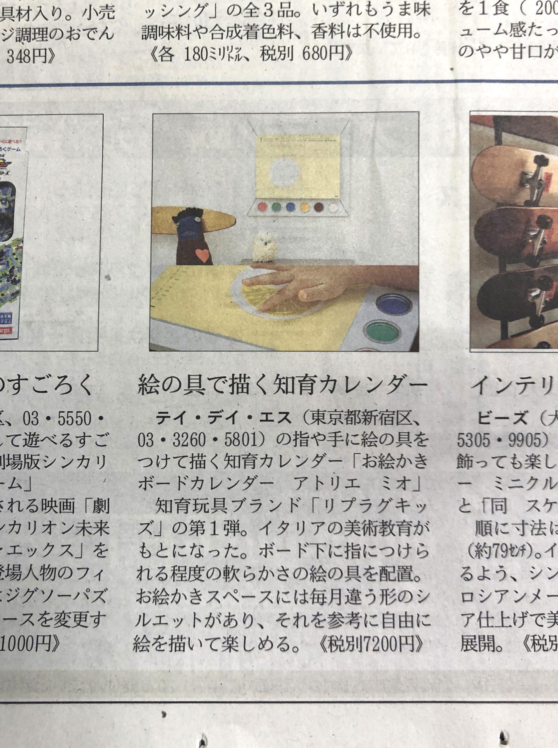 お絵かきボードカレンダーアトリエミオが日経MJに掲載されました