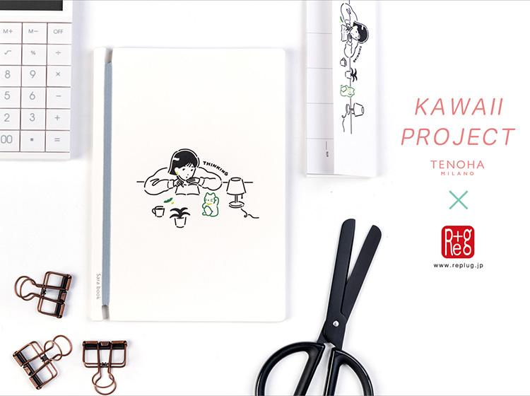 TENOHA MILANO KAWAII PROJECT×ReplugステーショナリーSarabook&TagSchedule