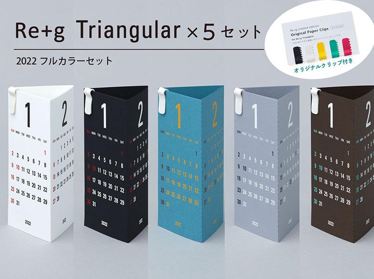 3ヶ月かレンダーRe+g Triangularリプラグトライアングラー